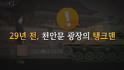 29년 전, 천안문 광장의 탱크맨