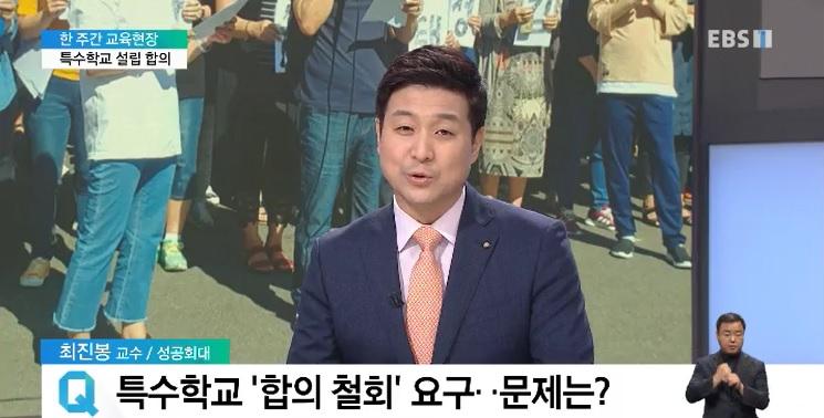 <한 주간 교육현장> 특수학교 설립 '합의' 후폭풍‥개선방안은?