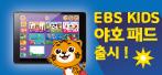 EBS KIDS 야호 패드