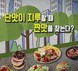 '단짠' 맛의 비밀, 맛은 음식에 없다? 내 혀에 있다. 단맛에 중독된 대한민국, 맛 칼럼니스트 황교익이 전하는 단맛, 짠맛, 매운맛의 비밀?