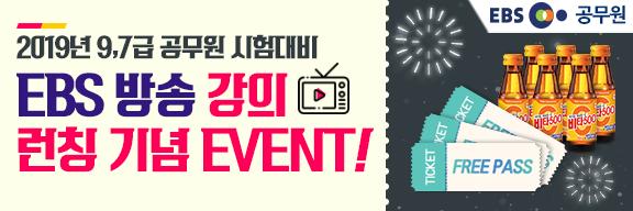 [EBS직업] EBS 방송 강의 런칭 기념 EVENT