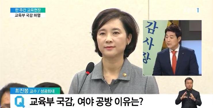 <한 주간 교육현장> 교육부 국감 '파행'‥쟁점은?