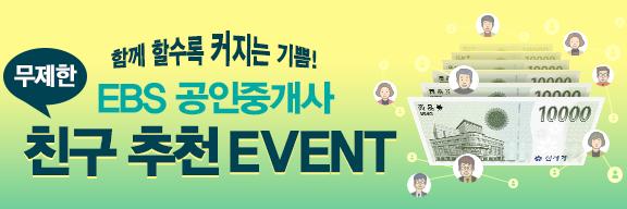[EBS직업] 공인중개사 친구 추천 EVENT