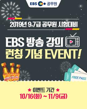 2019 EBS 공무원 TV방송 런칭 기념 이벤트