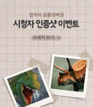 점박이 공룡대백과 시청자 인증샷 이벤트 10월17일 수요일 부터 12월 31일 월요일까지