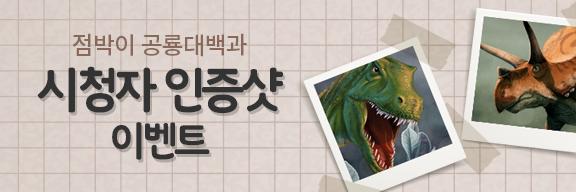 점박이 공룡대백과 시청자 인증샷 이벤트