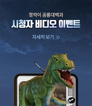 점박이 공룡대백과 시청자 비디오 이벤트 10월17일부터 12월31일까지
