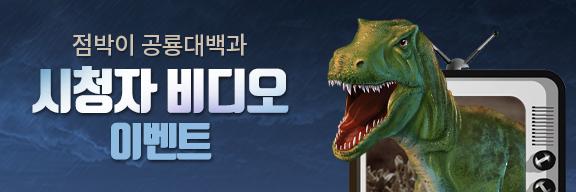점박이 공룡대백과 시청자 비디오 이벤트