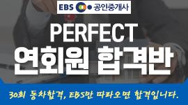 2019 PERFECT 연회원 합격반