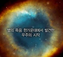 고개를 들어 '밤 하늘'을 보라!,