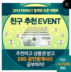 공인중개사 친구추천 EVENT