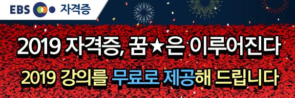 [EBS직업] 2019 자격증, 꿈★은 이루어진다
