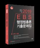 2019 EBS 행정법 기출문제집
