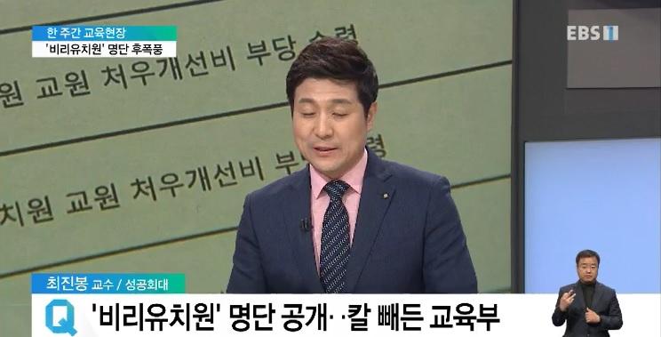 <한 주간 교육현장> '비리유치원' 명단 후폭풍‥근절 대책은?