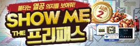[EBS중학프리미엄] 쇼미더 프리패스 시즌2 특별할인 이벤트