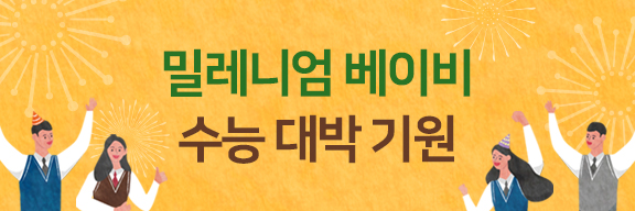 밀레니엄베이비 수능특집 응원 댓글 이벤트