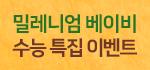 11월 밀레니엄베이비 수능특집 이벤트