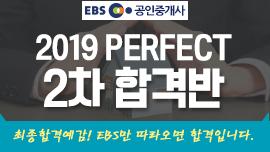 2019 PERFECT 2차 합격반