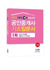 2019 EBS 공인중개사 1차 기초서