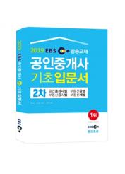 2019 EBS 공인중개사 2차 기초서