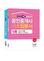 [세트] 2019년 EBS 공인중개사 1,2차 기초서(2권)