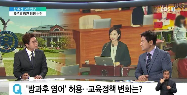 <한 주간 교육현장> 유은혜 장관 임명‥향후 교육 정책은?