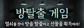 [EBS중학프리미엄] 방탈출 게임 이벤트