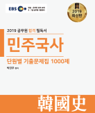 2019 EBS 9,7급 민주국사(한국사) 단원별 기출문제집 1,000제