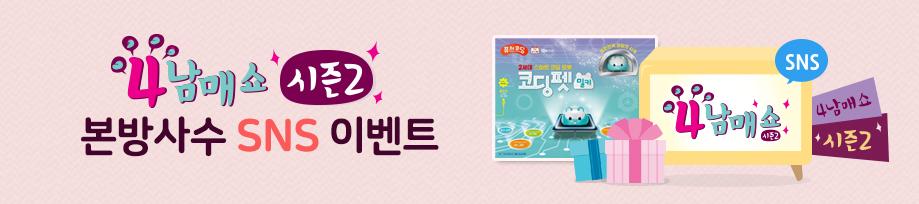 4남매쇼 시즌2 본방사수 sns 이벤트 11월16(금)부터 12월16일(일)까지