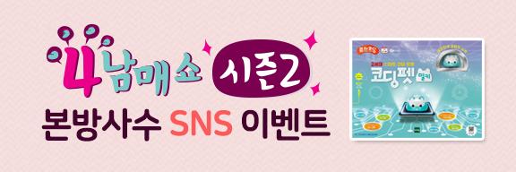 4남매쇼 시즌2 본방사수 SNS 이벤트