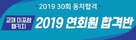 연회원반 교재 미포함