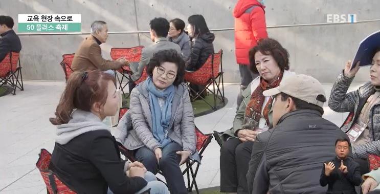 <교육현장 속으로> 50대의 가능성을 열다 '50+ 축제'