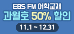 EBS FM 월간 교재 과월호 50% 할인