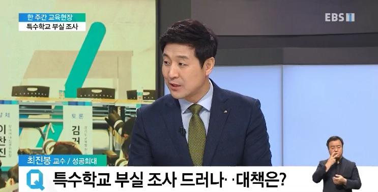 <한 주간 교육현장> 특수학교 실태 '부실 조사'‥대책은?