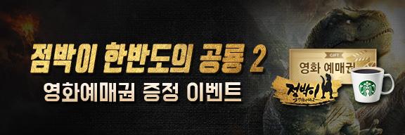 영화<점박이 한반도의 공룡 2 : 새로운 낙원>예매권 증정 이벤트
