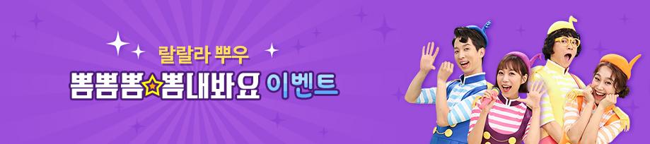 랄랄라 뿌우 뽐뽐뽐 뽐내봐요 이벤트 11월28일(수)~12월13일(목)까지