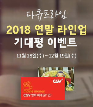 다큐프라임 2018연말라인업 기대평 이벤트 11월28일(수)~12월19일(수)까지
