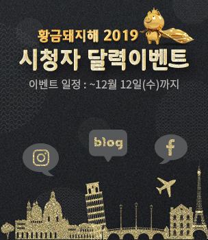 황금돼지해 2019년 세계테마기행 시청자 달력이벤트 11월29일부터 12월12일(수)까지