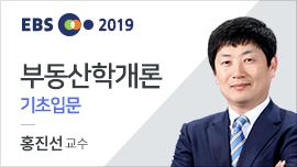 [기초입문] 2019 부동산학개론
