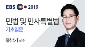 [기초입문] 2019 민법 및 민사특별법