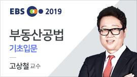 [기초입문] 2019 부동산공법