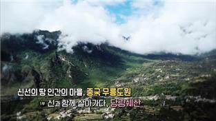 세계테마기행, 신선의 땅, 인간의 마을, 중국 무릉도원 1부 신과 함께 살아가다 당링쉐산