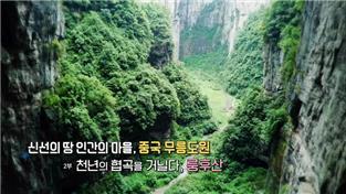 세계테마기행, 신선의 땅, 인간의 마을, 중국 무릉도원 2부 천년의 협곡을 거닐다 롱후산