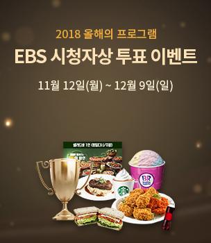 2018 올해의 프로그램 EBS 시청자상 투표이벤트 11월12일(월)부터 12월9일(토)까지
