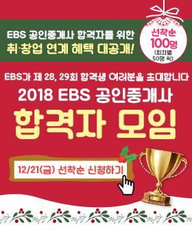 2018 공인중개사 합격자모임
