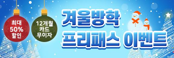 [EBS중학프리미엄] 겨울 방학 프리패스 특별 할인 이벤트
