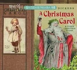 남자아이는 '무지', 여자아이는 '빈곤', 디킨스가 <크리스마스 캐롤>을 통해 전하는 메시지는? 가난하고 교육 받을 기회를 갖지 못한 아이들은 모든 인류의 책임이다.