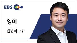 2019 YK영어 기출 14회
