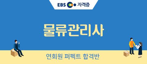 2019 물류관리사, 합격률 상승추세 유지 전망!