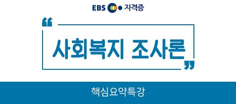 사회복지사, 사회복지조사론_핵심요약특강